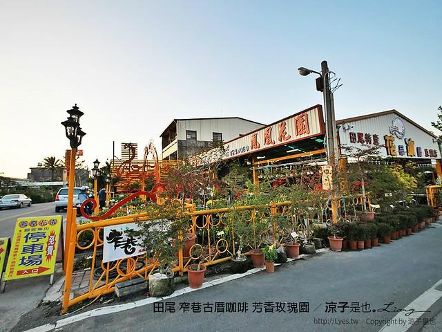 田尾 窄巷古厝咖啡 芳香玫瑰園 19
