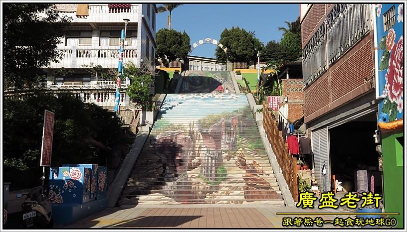廣盛老街 / 苗栗