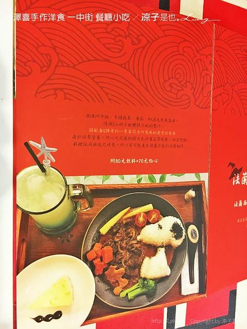 澤喜手作洋食 一中街 餐廳小吃 8