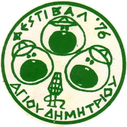 1976.00.00 - Φεστιβάλ τραγουδιού Λυκοπούλων