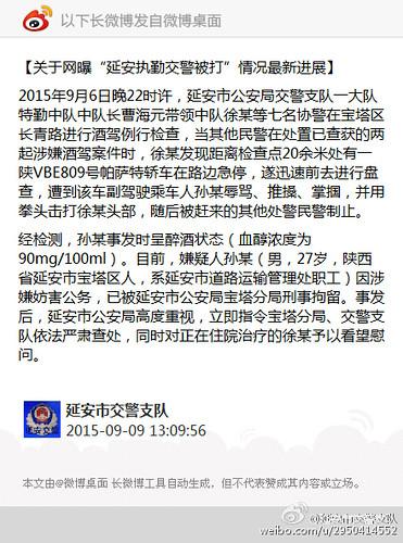 图片自:@延安市交警支队