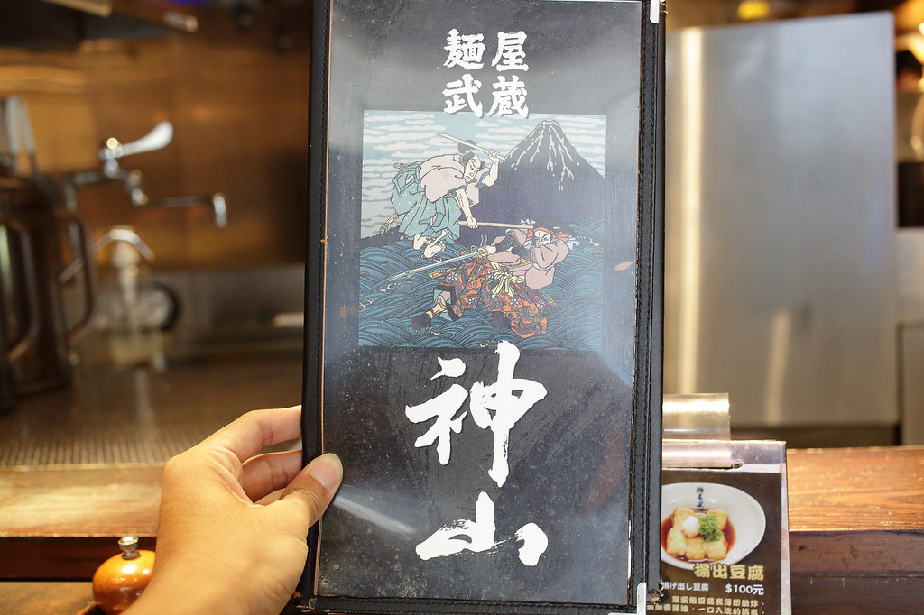 20150930中山-麵屋武藏-神山 (11)