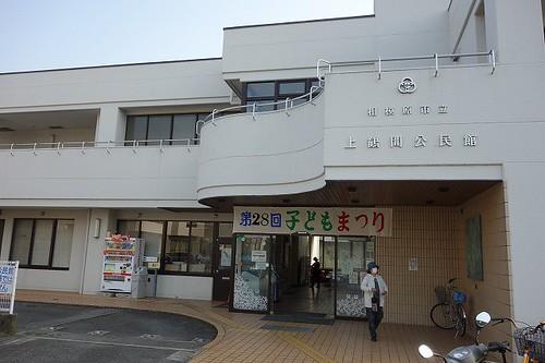 上鶴間公民館