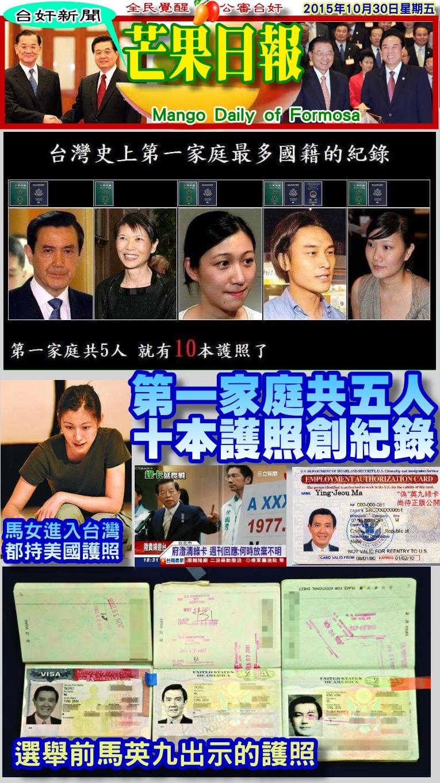 151030芒果日報-台奸新聞--第一家庭共五人,十本護照創紀錄