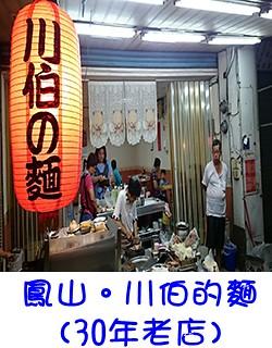 鳳山30年老店-川伯的麵