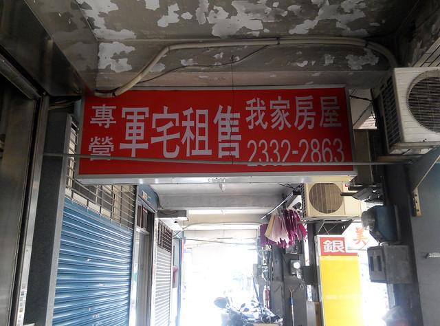 軍宅租售廣告