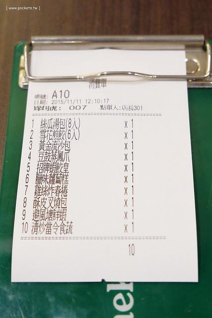 22982602650 7707fa1dab z - 【台中西屯】中南海茶餐廳。位於逢甲便當街內,前鼎泰豐廚藝總監坐鎮,份量大(已停業