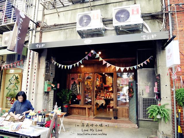 台北景點迪化街一日遊 (2)