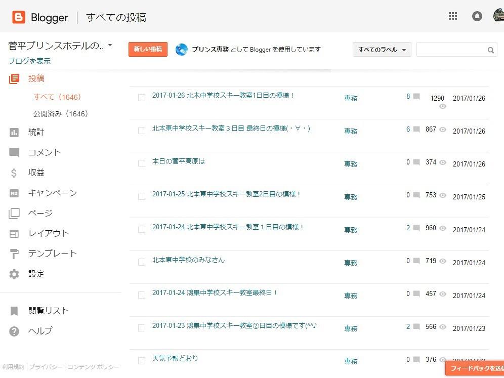 FireShot Capture 008 - Blogger_ 菅平プリンスホテルのブログ - すべての投稿_ - https___www.blogger.com_blogger.g