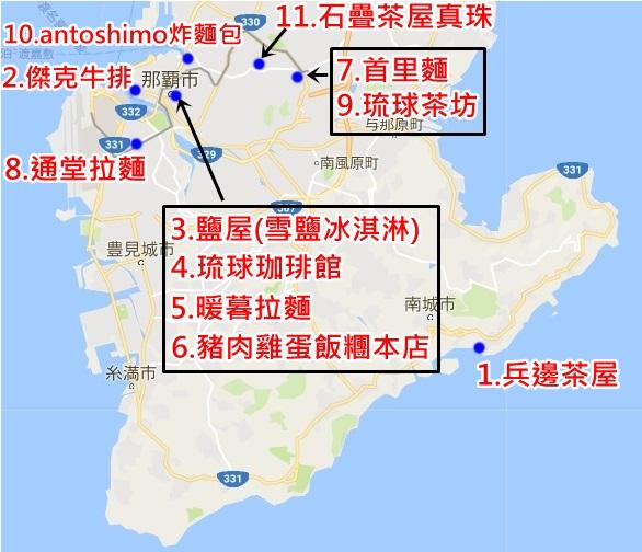 沖繩南部美食.jpg