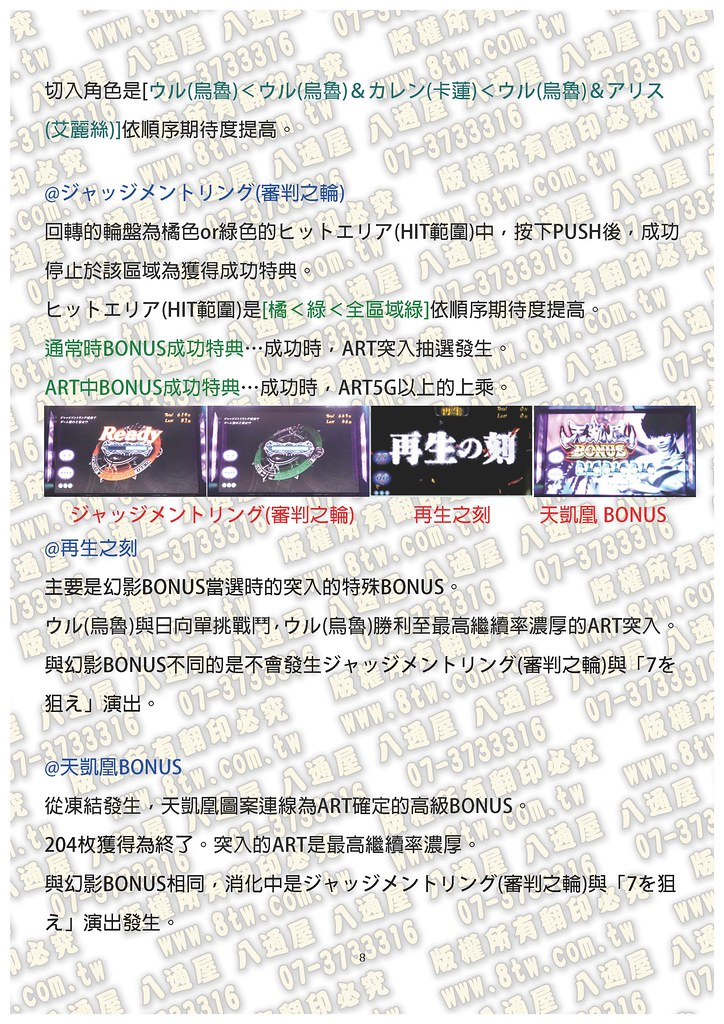S0282闇影之心2-命運的道標 中文版攻略_Page_09