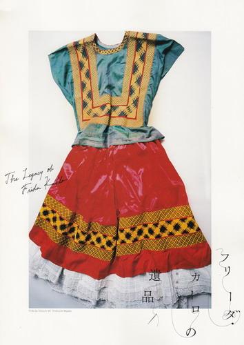 フリーダ・カーロの衣装