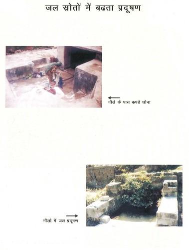 जल स्रोतों में बढ़ता प्रदूषण