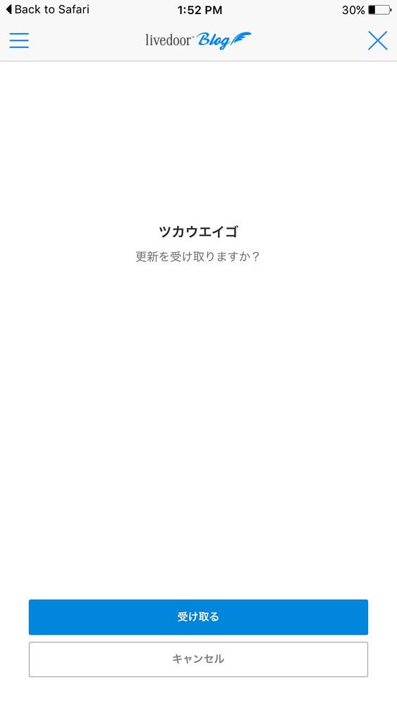 livedoor blog_line notification 4