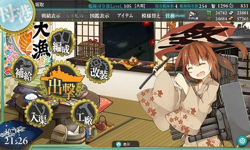 2015年10月11日「秋刀魚漁:もっと頑張ってもいいのよ!」達成
