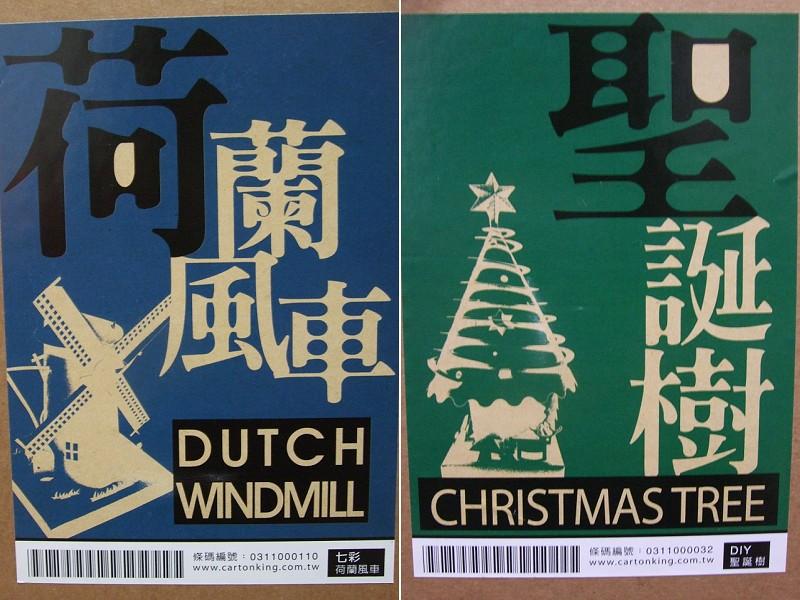 Doggy與紙箱王聖誕樹造型燈飾組03