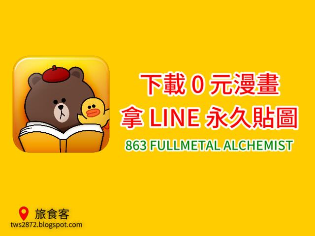 LINE 漫畫-863