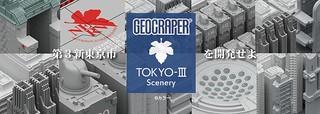 再現EVA中的第3新東京市!GEOCRAPER《新世紀福音戰士》TOKYO-III Scenery(シーナリー)