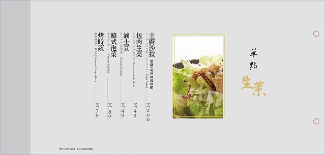 台北牧島菜單_170115_0002