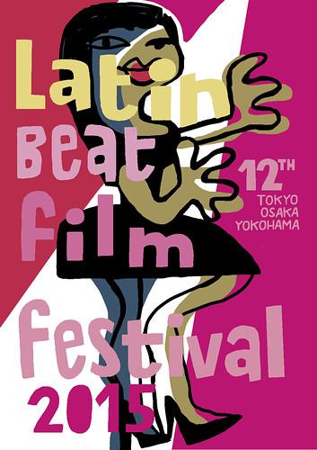 第12回ラテンビート映画祭ポスター