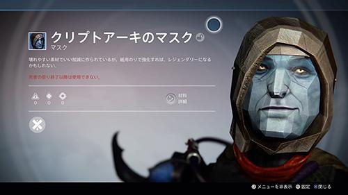 クリプトアーキのマスク