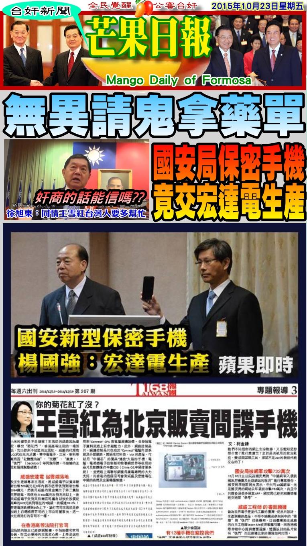 151023芒果日報-台奸新聞--國安局保密手機,竟交宏達電生產