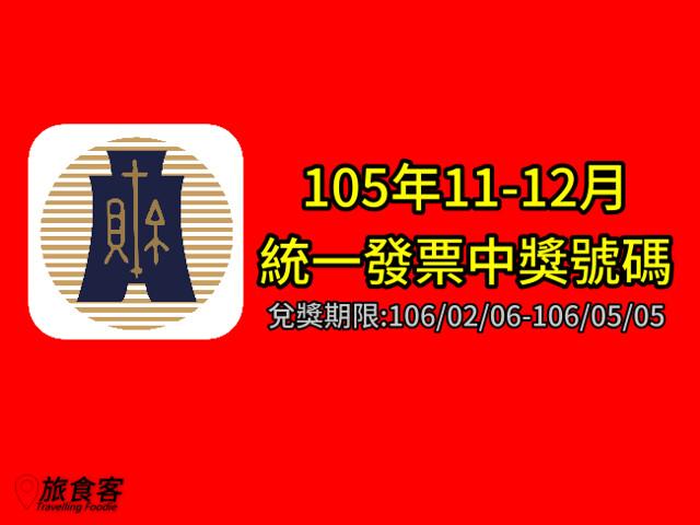 統一發票10511