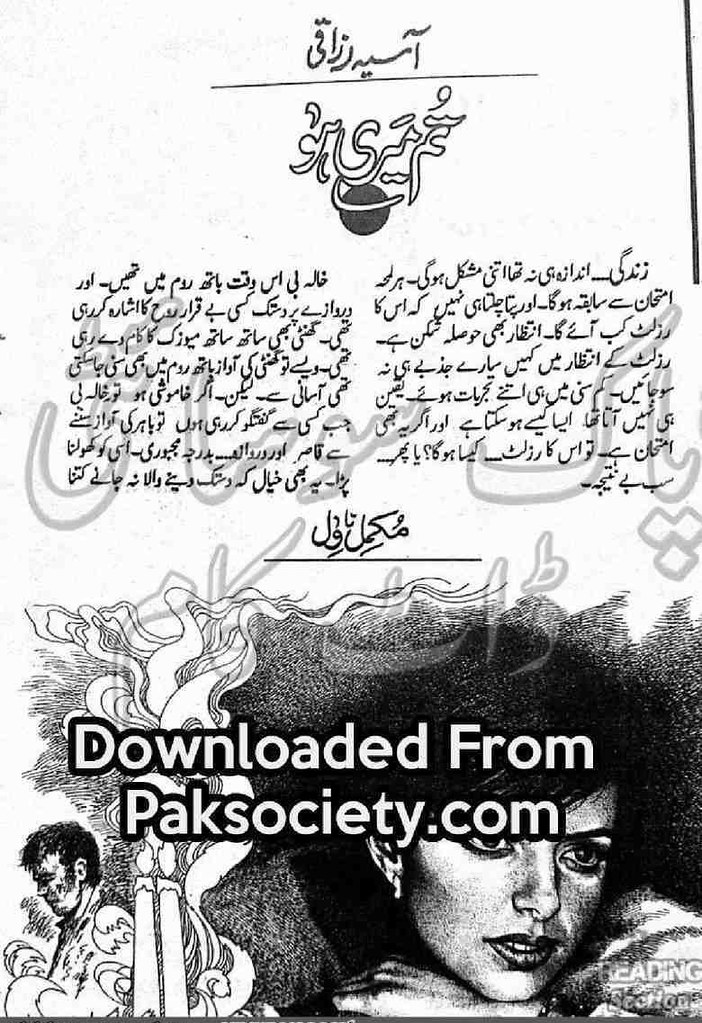 Tum Mairi Ho is writen by Asia Razaqi; Tum Mairi Ho is Social Romantic story, famouse Urdu Novel Online Reading at Urdu Novel Collection. Asia Razaqi is an established writer and writing regularly. The novel Tum Mairi Ho Complete Novel By Asia Razaqi also