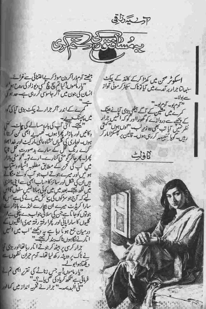 Ye Musafaton ki sitam gari is writen by Asia Razaqi; Ye Musafaton ki sitam gari is Social Romantic story, famouse Urdu Novel Online Reading at Urdu Novel Collection. Asia Razaqi is an established writer and writing regularly. The novel Ye Musafaton ki sitam gari Complete Novel By Asia Razaqi also