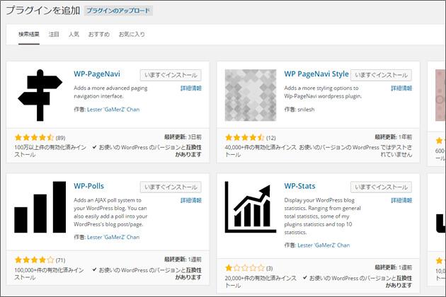 プラグインインストール方法3検索結果ページ