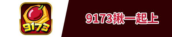 小資專區 icon-9173揪一起上