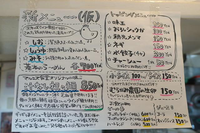 マルエス食堂2回目_03