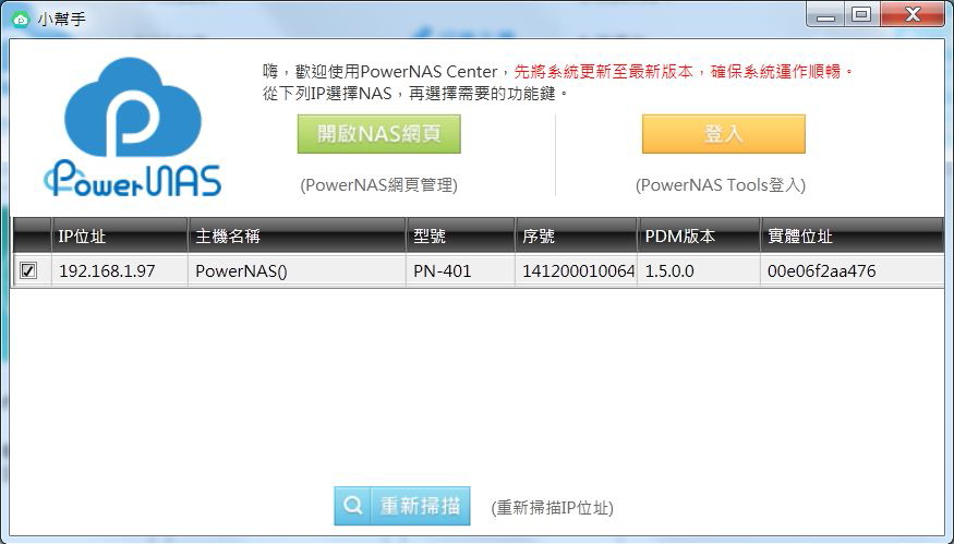 擷取02_POWERNAS.JPG
