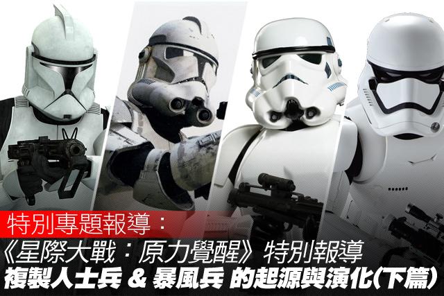 《星際大戰:原力覺醒》特別專題:複製人士兵 與 暴風兵 的起源與演化!(下篇)