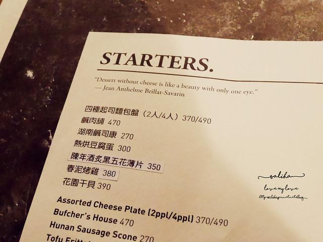 中正紀念堂老房子餐廳香色menu菜單 (1)