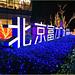 China_2016_Beijing_ShuangJing_161224_172738 + (Copy)