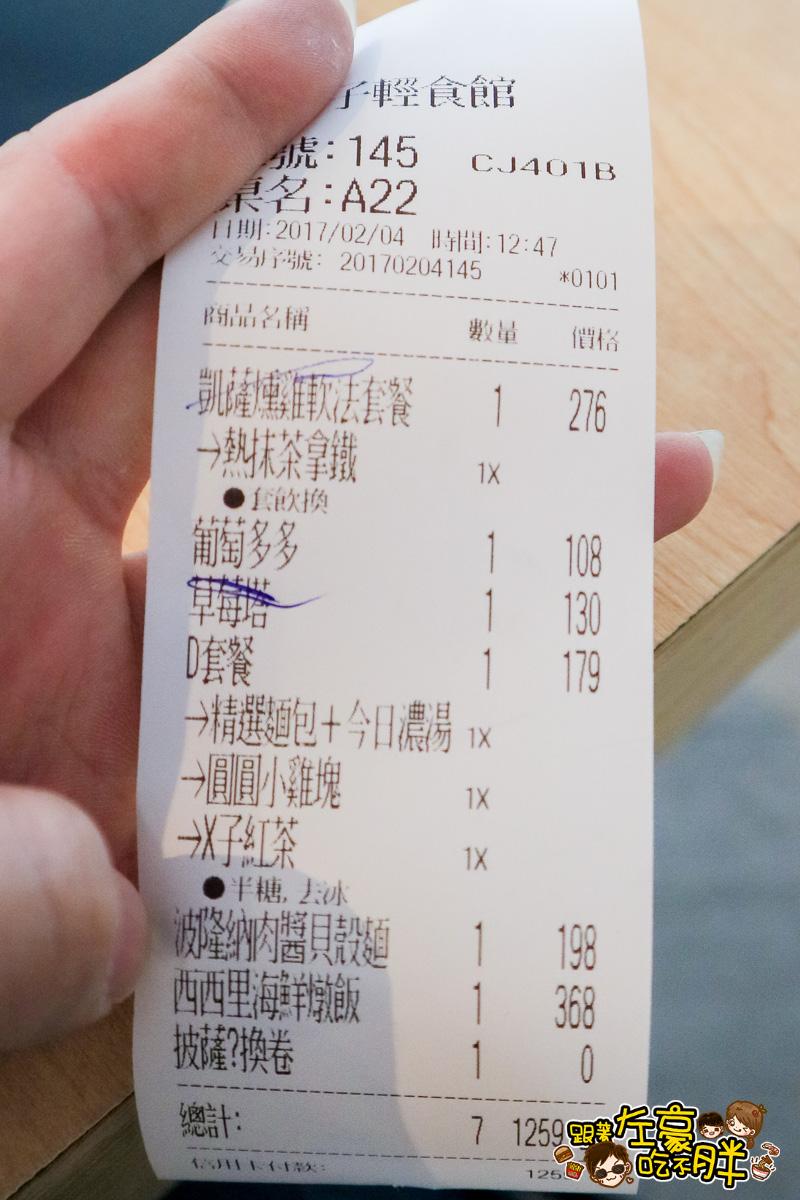 台中叉子親子餐廳-32