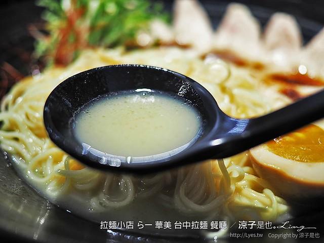 拉麵小店 らー麺 華美 台中拉麵 餐廳 16