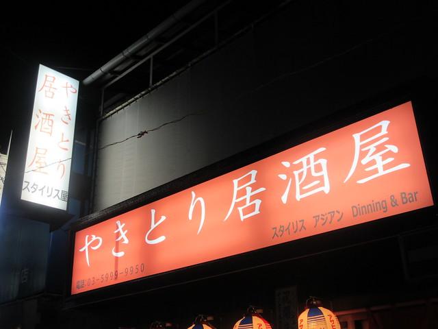 スタイリス(桜台)