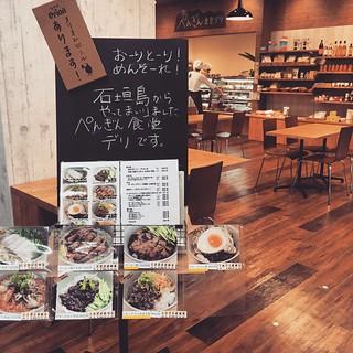 沖縄辺銀食堂ぺんぎん食堂デリ
