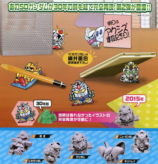 《加油!SD鋼彈》有趣桌上小物轉蛋  第二彈!