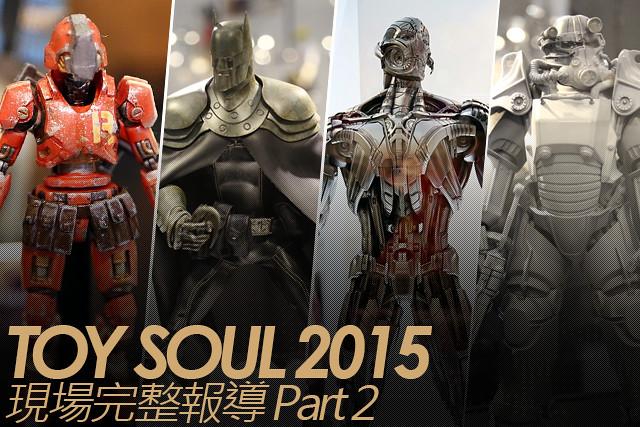 TOY SOUL 2015:現場完整報導 Part 2.