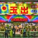 Super Tamade supermarket by Toby Howard