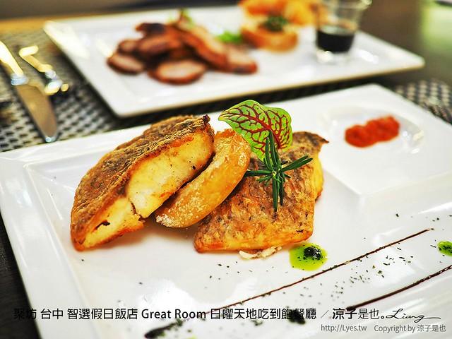 聚坊 台中 智選假日飯店 Great Room 日曜天地吃到飽餐廳 41