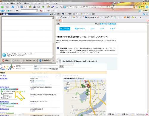 Skype Toolbar for Mozilla Firefox 2.1.0.11