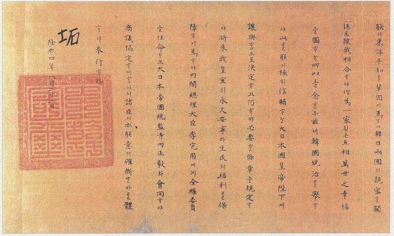 Japan–Korea Treaty of 1910 confirming annexation of Korea