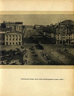 Генеральный план реконструкции города Москвы. Постановления и материалы. 1936_074