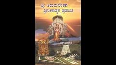 DharmaNaavu P3Flikr