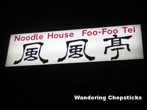 Foo Foo Tei - Hacienda Heights 1
