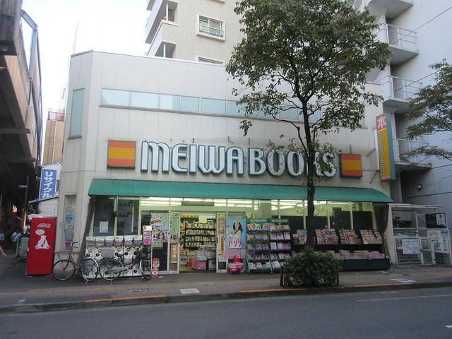 明和書店(練馬)